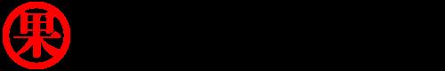 山形丸果中央青果株式会社